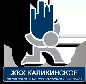 """""""ЖКХ Каликинское"""""""